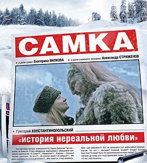 фильм Самка