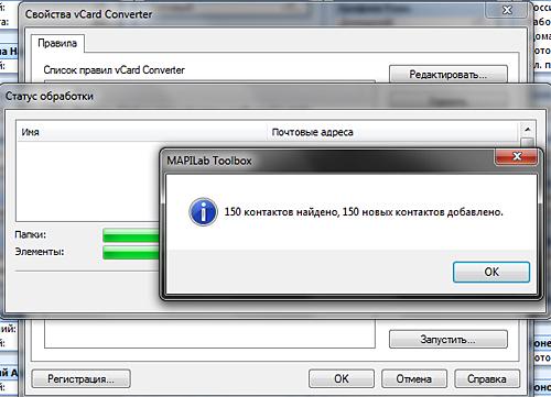 Как-переписать-контакты-из-Outlook-2007-в-Android