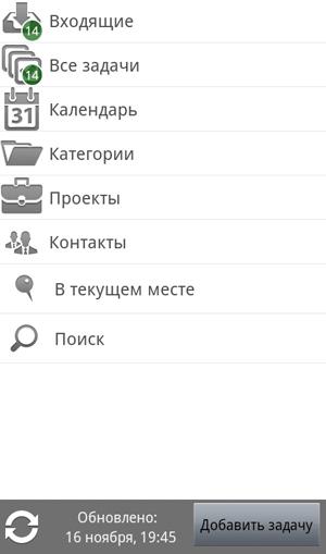 LeaderTask ToDoList для Android: все очень минимально