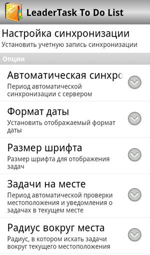 LeaderTask ToDoList для Android: наличие некоторых функций остается загадкой